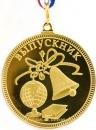 Медали выпускникам (разные)