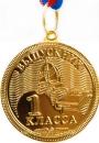 Медали выпускникам 1 класса