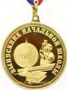 Медали выпускникам начальной школы