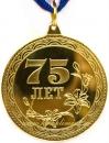 Медали юбилейные поздравительные