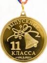 Медали выпускникам 11 класса