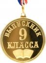 Медали выпускникам 9 класса