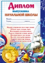 Дипломы Выпускник начальной школы