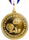 Медали первоклассникам и гимназистам