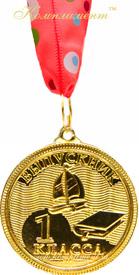 """Медаль """"Выпускник 1 класса"""" (лента малиновая) арт.11.5"""