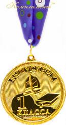 """Медаль """"Выпускник 1 класса"""" (лента фиолетовая) арт.11.6"""