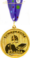 "Медаль ""Выпускник 1 класса"" (лента фиолетовая)  арт.11.4 Большая"