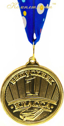 "Медаль ""Выпускник 1 класса"" (лента синяя) арт. 11.2"