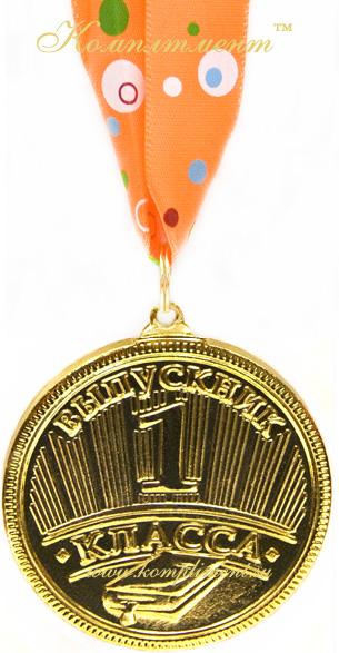 "Медаль ""Выпускник 1 класса"" (лента оранжевая)"