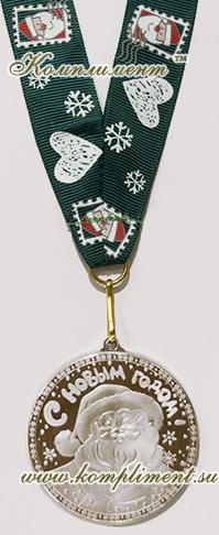 """Медаль """"С Новым годом!"""" (цвет """"серебро"""")"""