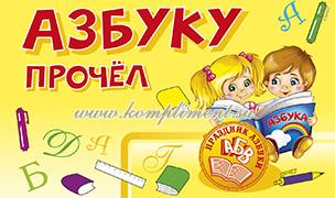 """""""Азбуку прочёл"""" удостоверение, арт.0170"""