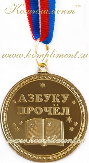 "Медаль ""Азбуку прочёл. Праздник Азбуки"""