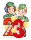 """Плакат """"23 февраля""""(мальчик и девочка)"""