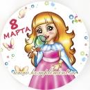 """Значок """"8 Марта"""" (Певица)"""