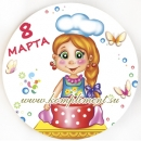 """Значок """"8 Марта"""" (Повар)"""