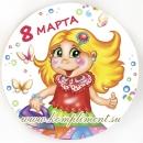 """Значок """"8 Марта"""" (Хозяюшка)"""
