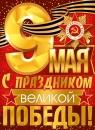 """Плакат """"9 мая. День Победы"""""""