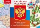 Герб, флаг, гимн, День Конституции - Наглядное пособие РФ