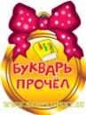 """Медаль """"Букварь прочёл"""""""