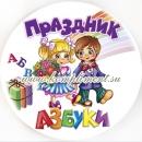 """Значок """"Праздник Азбуки""""(Дети)"""