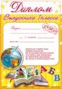 """Диплом """"Выпускника 1 класса"""" (желтый)"""