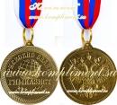 """Медаль """"Присвоено звание гимназист"""" (лента триколор)"""