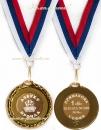 """Медаль """"Букварь прочел"""" (""""Букварь прочла""""), 45 мм"""