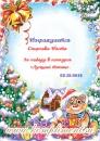 """С Новым годом! (Грамота """"Мишка"""", поздравление на заказ)"""