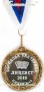 """Медаль """"Присвоено звание Лицеист 20__"""" - именная, металлическая,"""