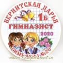 """Значок """"Гимназист 2020"""" (Школьники, именной)"""
