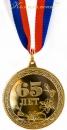 "Медаль ""65 лет. С Юбилеем!"" (лента триколор) 57.1"