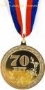 "Медаль ""70 лет.С Юбилеем !""(лента триколор)58.1"