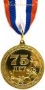 "Медаль ""75 лет. С Юбилеем !""(лента триколор) 59.1"