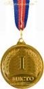 """Медаль """"I место"""" (легкая)"""