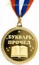 "Медаль ""Букварь прочёл. Праздник букваря"" (Книга)"