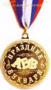 "Медаль ""Праздник Букваря. Букварь прочёл"" (Буквы)"