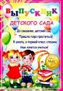 Диплом Выпускника детского сада (блёстки)
