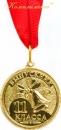 """Медаль """"Выпускник 11 класса"""" (красная лента)  2.2(колокольчик)"""