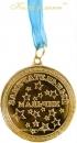"""Медаль """"Замечательный мальчик"""" 24.1 (голубая ленточка)"""