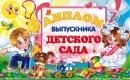 Диплом Выпускника детского сада (блестки)