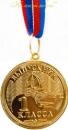 """Медаль """"Выпускник 1 класса"""" (лента триколор)  арт.11.10 Большая"""