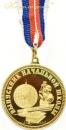 """Медаль """"Выпускник начальной школы"""" (лента триколор) арт.52.1"""