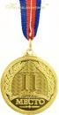 """Медаль металлическая """"II место"""" (лента-триколор) 18.1,"""