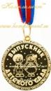 """Медаль """"Выпускник детского сада"""" (Мальчик и девочка)."""