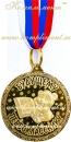"""Медаль """"Будущему первокласснику. К школе готов!"""" арт.91"""