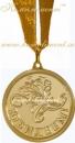 """Медаль """"С Юбилеем!"""" (лента- оранжевая с люрексом) 6.1"""