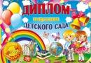"""Диплом """"Выпускника детского сада"""" арт.0121"""