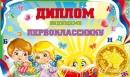"""Диплом будущему первокласснику"" арт.0122"