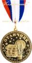"""Медаль """"Отличник. Всегда твоя оценка 5"""""""