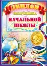 """Диплом """"Выпускника начальной школы"""" (с табелем успеваемости)"""